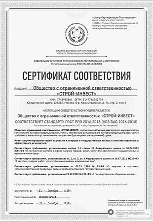 Сертификат CONTAINEX